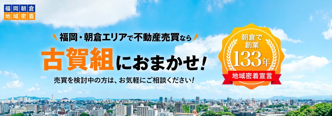 イラスト:福岡朝倉 地域密着 朝倉で創業130年 福岡・朝倉エリアで不動産売買なら'古賀組'にお任せ! 売買を検討中の方は、お気軽にご相談ください!