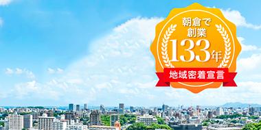 バナー:朝倉で創業131年 地域密着宣言