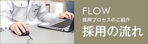 バナー:FLOW 採用プロセスのご紹介 採用の流れ