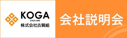バナー:株式会社古賀組 会社説明会