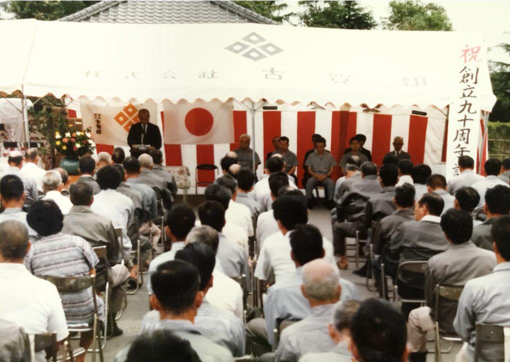 画像:創業90周年記念式典の様子