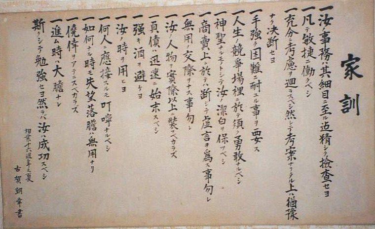 画像:古賀組に改組した文書