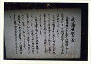 画像:古賀氏の歴史ある文書